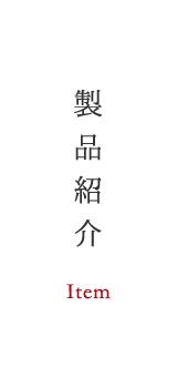 製品紹介 - Item