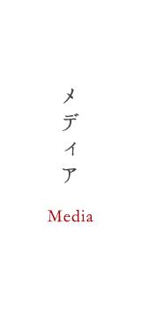 メディア - Media